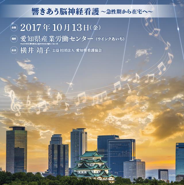 第44回日本脳神経看護研究学会